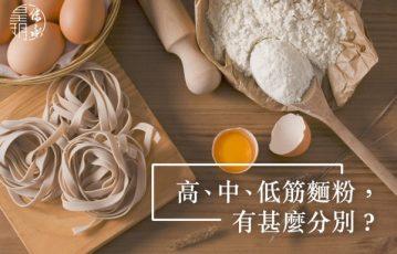 麵粉為甚麼會有高、中、低筋的分別?