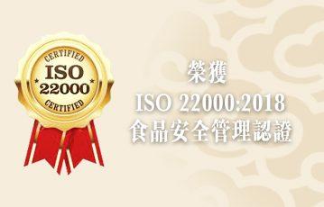 皇玥榮獲 ISO 22000:2018 食品安全管理認證