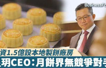 皇玥【品牌故事】- Business Focus企業專訪