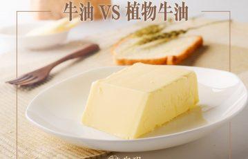 天然牛油 vs 植物牛油