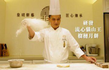 米芝蓮二星大廚 首創流心貓山王榴槤月餅