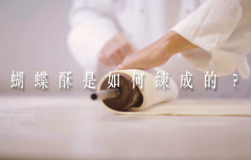 完美的米芝蓮蝴蝶酥工藝