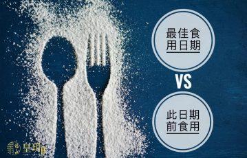「最佳食用日期」vs「此日期前食用」分別何在?