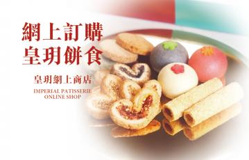 皇玥網上商店開售