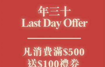年三十 Last Day Offer