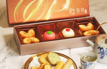 【U Food報導】皇玥推出鼠年賀年餅食禮盒系列 皇玥酥/蝴蝶酥/蛋卷/唐果子多款組合選擇