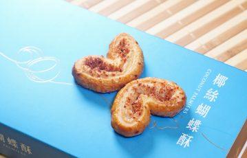 椰絲蝴蝶酥—椰香清甜