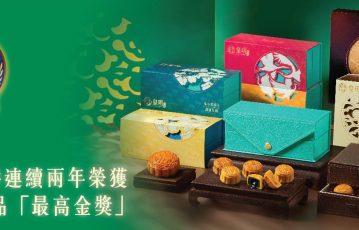 皇玥月餅連續兩年勇奪最高金獎!