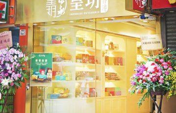 皇玥旺角店 今日開幕!