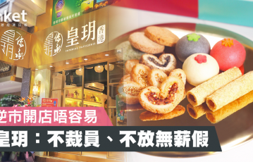 【HKET報導】【疫市營商】餅店皇玥集團逆市開3店 「香港製造」成功吸客