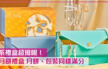 【COSMOPOLITAN報導】2020最時尚中秋月餅!皇玥推絕美包裝月餅禮盒,嘆完月餅變身首飾盒