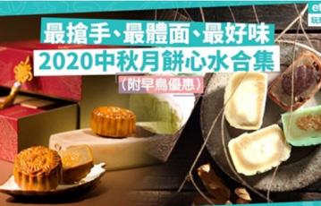 【ETNET報導】【2020中秋月餅】最體面、最好味、最搶手月餅集合!早鳥優惠低至買三送一