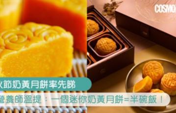 【COSMOPOLITAN報導】中秋節2020|25+奶黃月餅比較:流心奶黃月餅、酒店奶黃月餅、素食黃月餅…