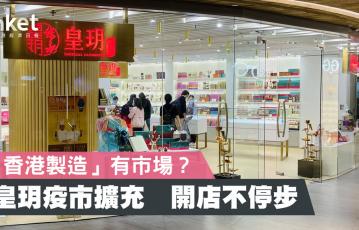 【HKET報導】【疫市開店】皇玥疫市擴充不裁員、不減薪 分店增至12間