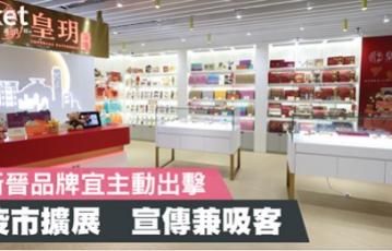 【HKET報導】【疫市營商】新晉品牌皇玥逆市開店添競爭力 新年禮盒訂單比去年增逾3成