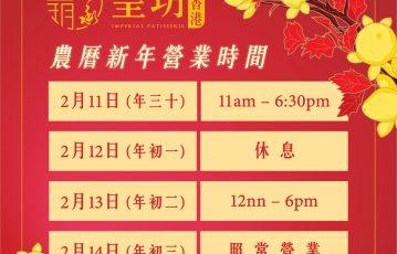 皇玥門店 2021農曆新年營業時間