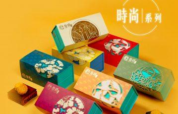 【皇玥月餅】時尚系列 延續人氣