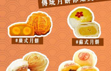 【傳統月餅你知幾款?】