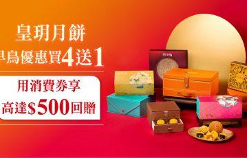 【HKET報導】皇玥月餅早鳥優惠買4送1 用消費券享高達$500回贈