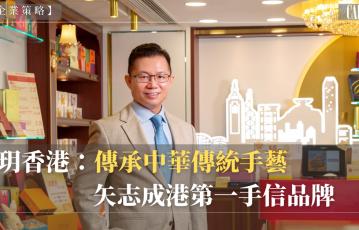 【CAPITAL報導】皇玥香港:傳承中華傳統手藝 矢志成港第一手信品牌